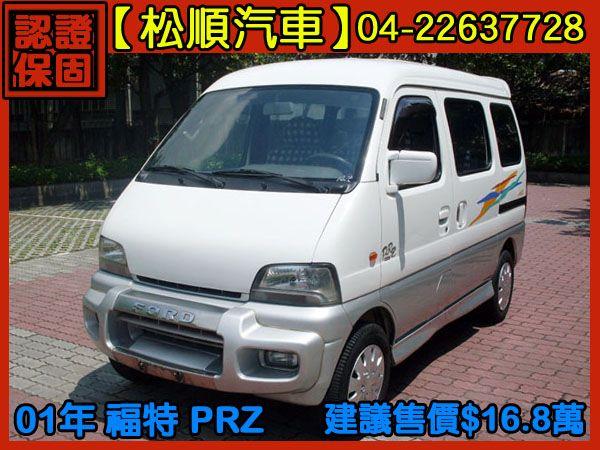 【松順汽車】2001福特PRZ 銀1.0 照片1