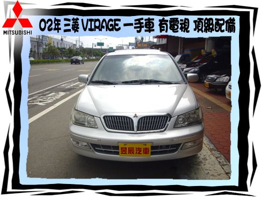 三菱/VIRAGE 照片2
