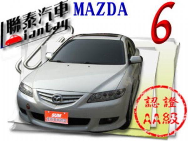 SUM聯泰汽車~2004型式MAZDA6 照片1