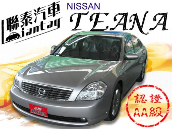 SUM聯泰汽車~2005年TEANA 照片1
