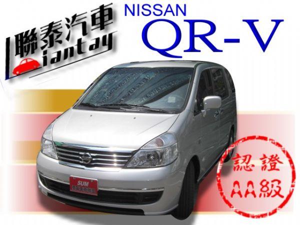 SUM聯泰汽車~2008年 QR-V 照片1