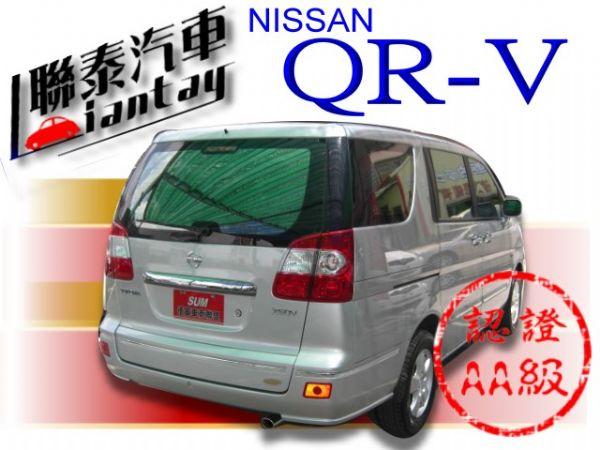 SUM聯泰汽車~2008年 QR-V 照片10