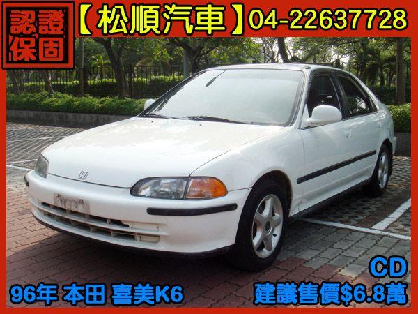 【松順汽車】1996 K6 照片1