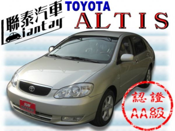 SUM聯泰汽車~2003年 ALTIS 照片1
