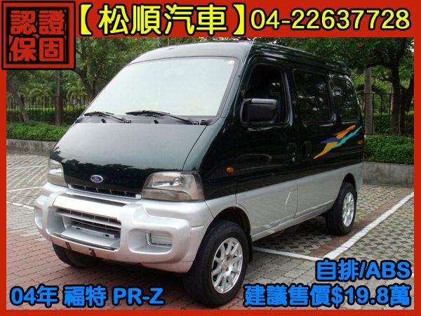 【松順汽車】2004福特PR-Z 1.0 照片1
