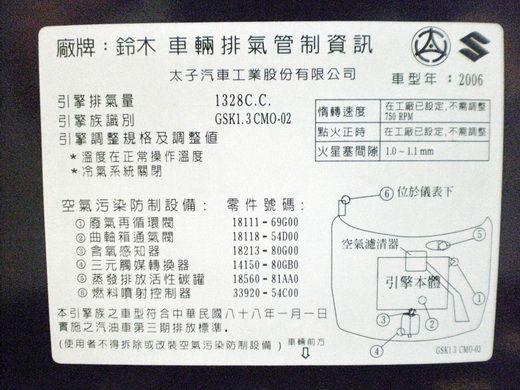 鈴木 - 06年 SOLIO 1.3L  照片10