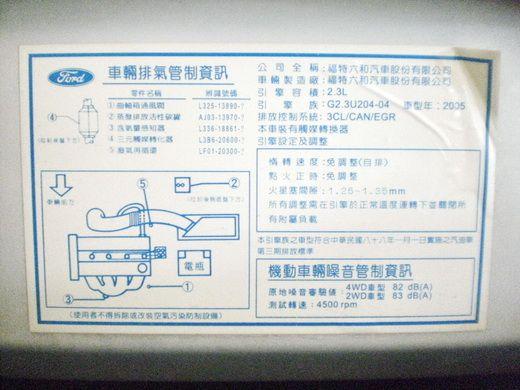 福特05年 ESCAPE 2.3L  照片10