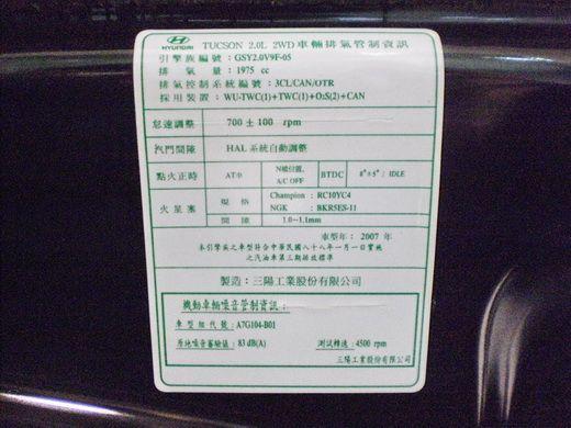 07/12現代TUCSON天窗 照片10