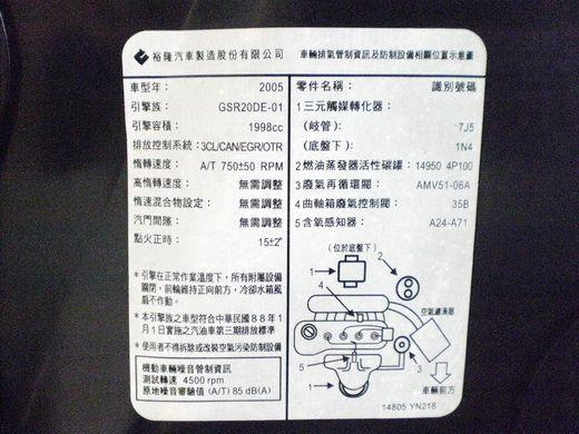 05日產Q-RV頂級DVD倒車影像 照片10