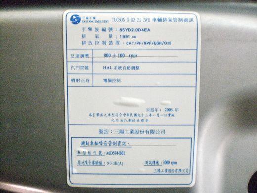06現代TUCSON天窗柴油VG-T 照片10