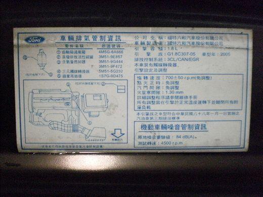 05福特FOCUS天窗手自排DVD 照片10