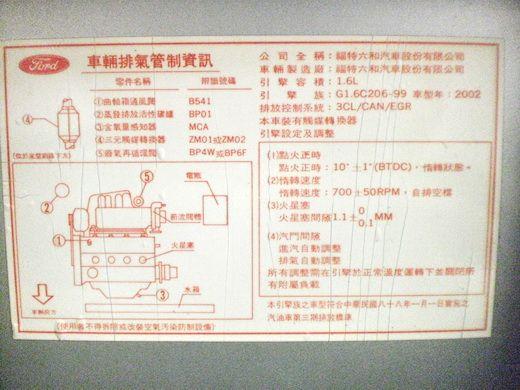 02福特TIERRA優質代步車 照片10