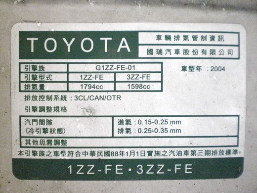 04豐田阿提斯1.8L天窗 照片10
