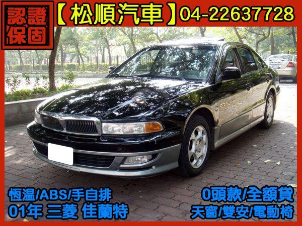 【松順汽車】2001三菱GALANT 新 照片1