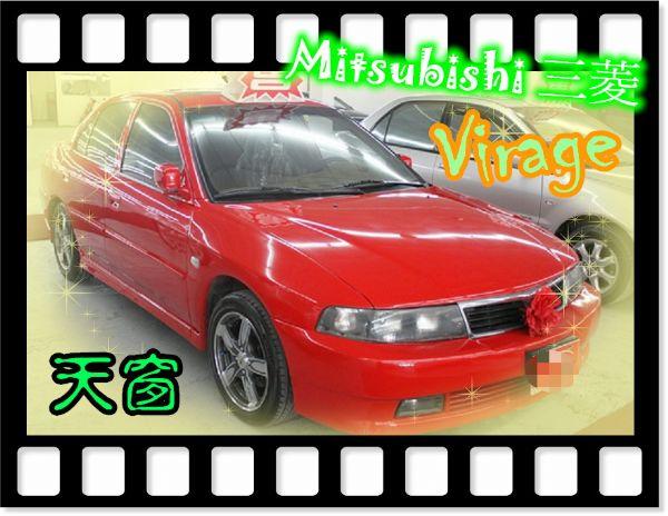 01 三菱  Virage 1.8 紅 照片1