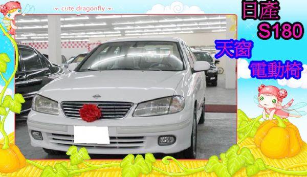 01日產 Sentra180 1.6 白 照片1