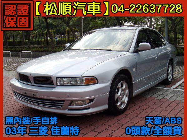 【松順汽車】2003三菱GALANT 新 照片1