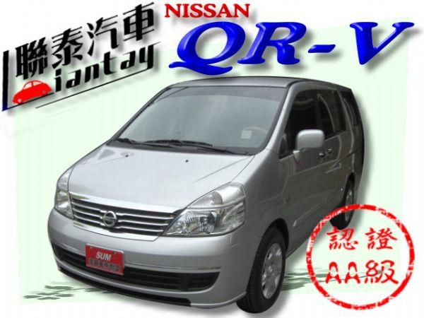 SUM聯泰汽車~2008年 QRV 照片1