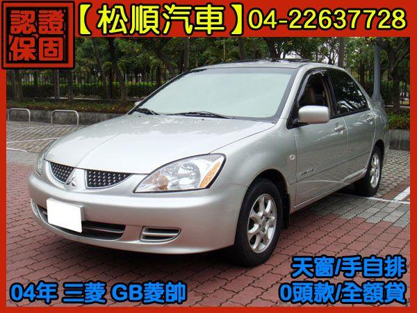 【松順汽車】2004三菱GLOBAL L 照片1