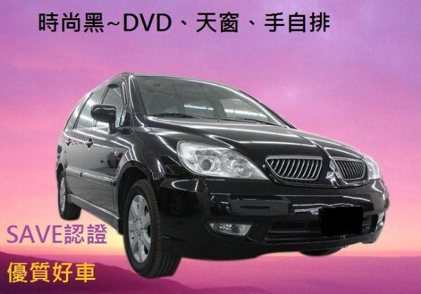2008 三菱 Savrin 2.0 黑 照片1