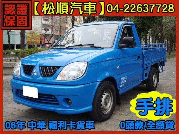 【松順汽車】2006 福利卡 照片1