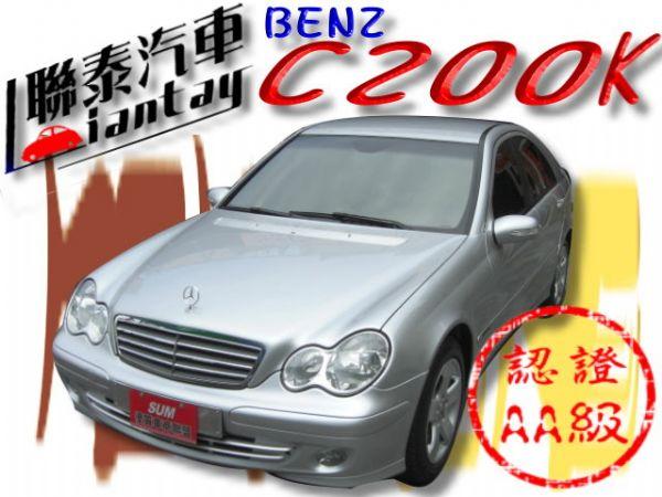 SUM聯泰汽車~2004年 C200K 照片1