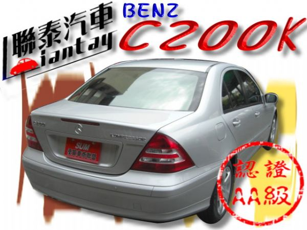 SUM聯泰汽車~2004年 C200K 照片10
