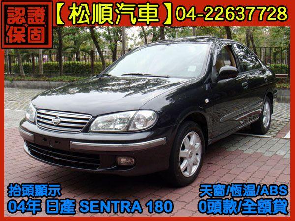 【松順汽車】2004日產SENTRA 1 照片1