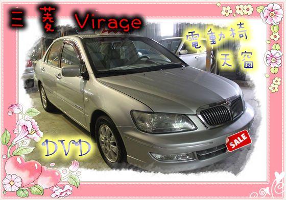 Mitsubishi 三菱 Virage 照片1