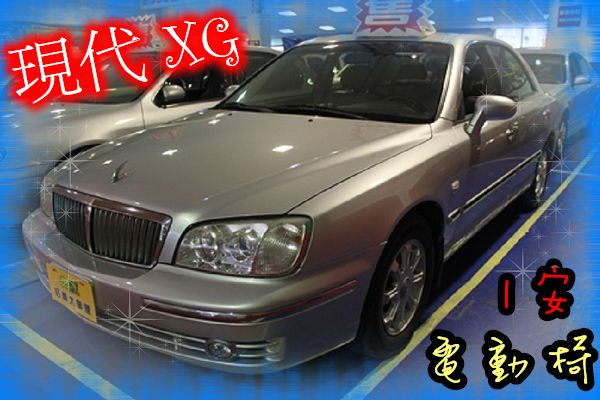Hyundai 現代 XG 照片1