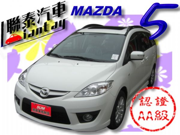 SUM聯泰汽車~2011年 MAZDA5 照片1