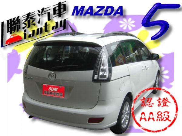 SUM聯泰汽車~2011年 MAZDA5 照片10
