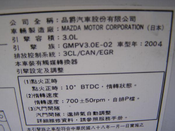 馬自達-MPV 照片5