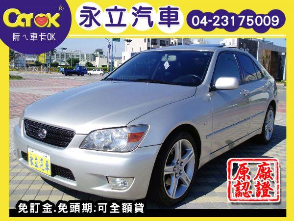 《永立汽車》01 Lexus IS200 照片1