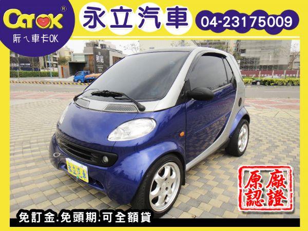 《永立汽車》00年 SMART 0.6  照片1