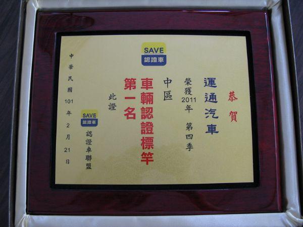運通汽車-2005年-寶獅-307sw 照片10