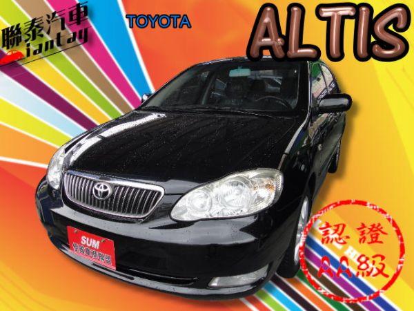 SUM 聯泰汽車 2006 ALTIS 照片1