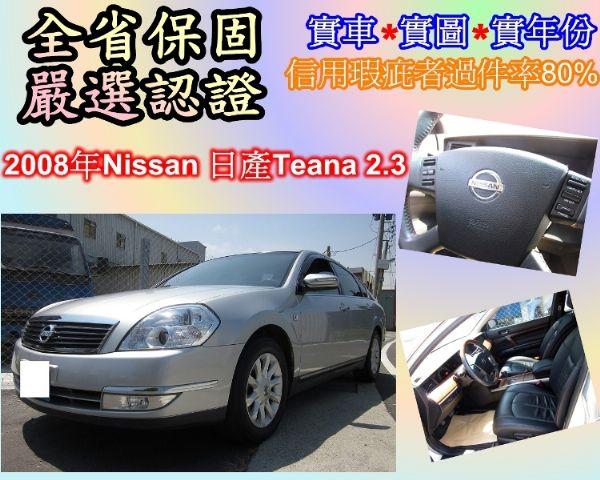 2008年Nissan 日產   照片1