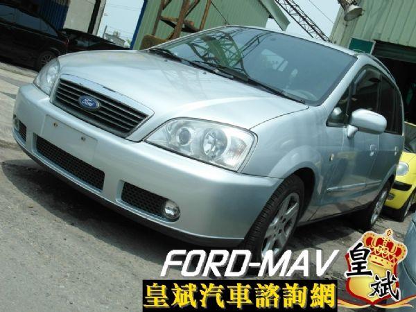 福特-MAV 5人座 照片1