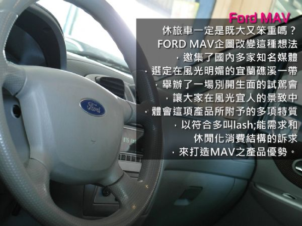 福特-MAV 5人座 照片3