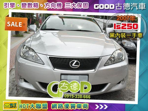 2007年Lexus Is250 2.5 照片1