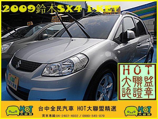 SX4頂級 實車實圖 照片1