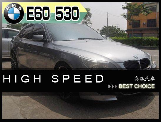 【高鐵汽車】2004 BMW E60  照片1
