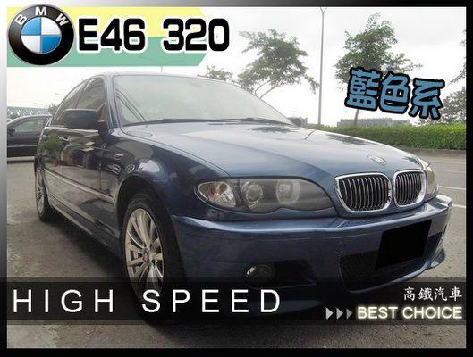 【高鐵汽車】2002 BMW 320 藍 照片1