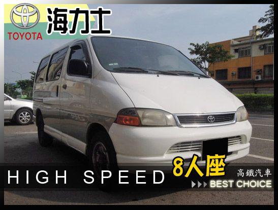 【高鐵汽車】1999 豐田 海力士  照片1