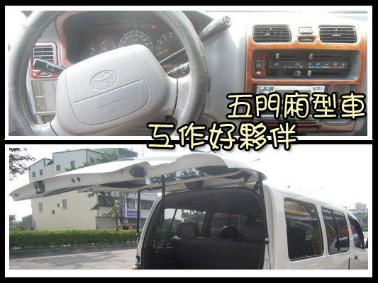【高鐵汽車】1999 豐田 海力士  照片2