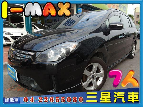 Ford 福特 I-MAX 愛馬仕 7人 照片1