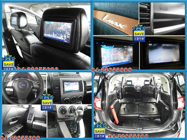Ford 福特 I-MAX 愛馬仕 7人 照片7