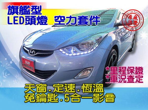 SUM聯泰汽車 2012年Elantra 照片1
