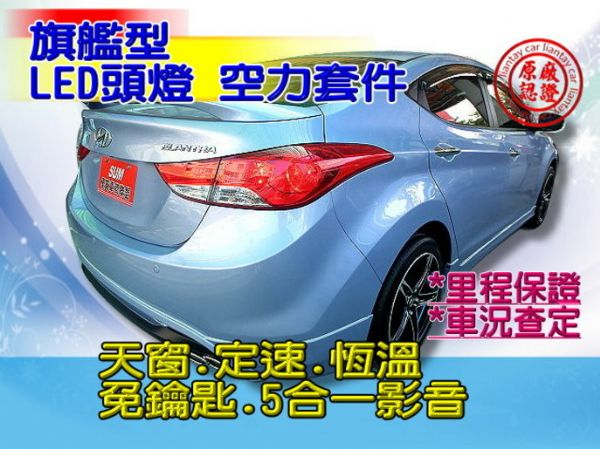 SUM聯泰汽車 2012年Elantra 照片10